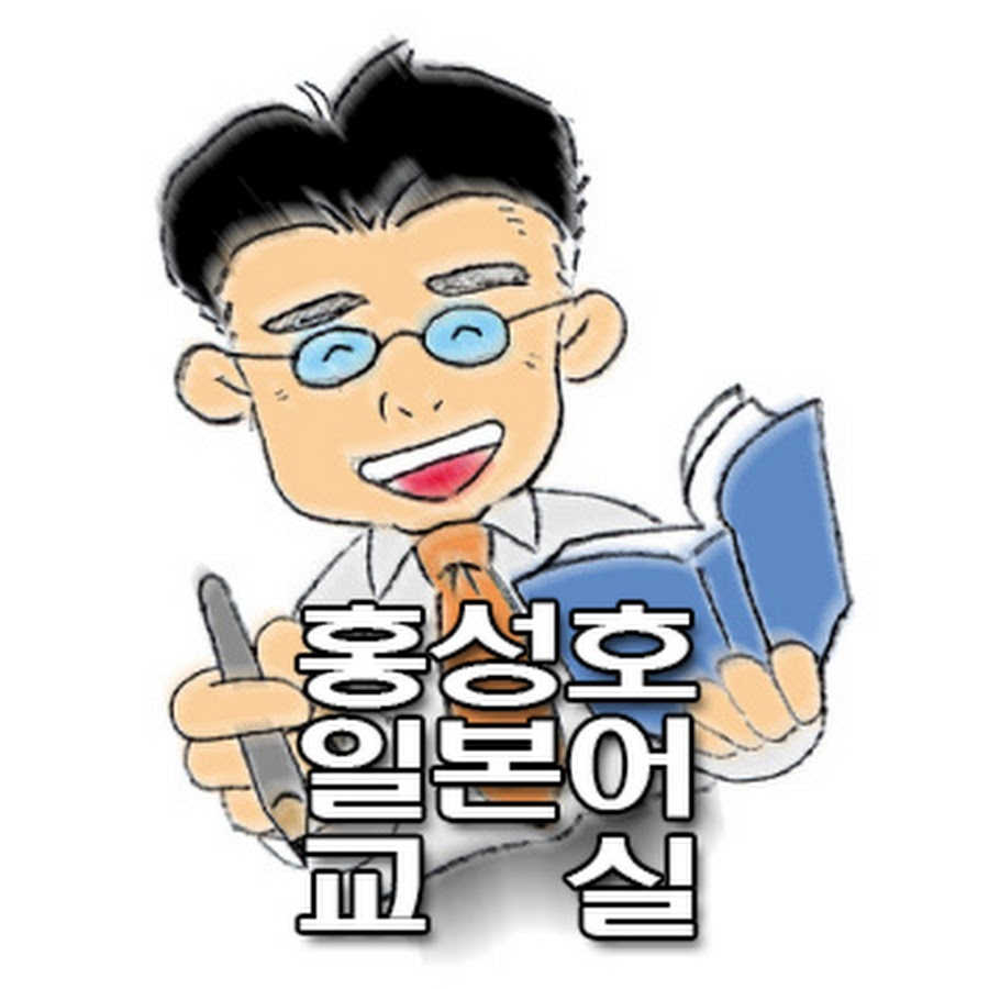 홍성호 일본어교실 HSC