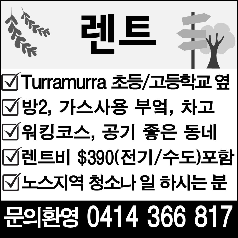 TURRAMURRA 렌트