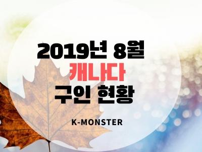 [구인LMIA/영주권지원] K-Monster 캐나다 전역 다양한 업종 일자리 제공
