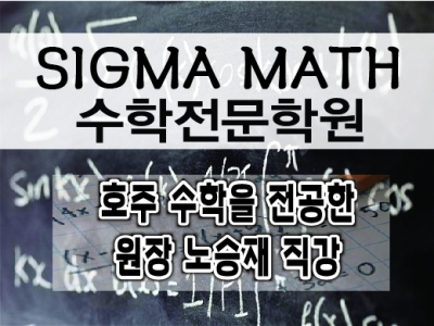 SIGMA MATH 학원, 원장 노승재 직강! 특별개인지도, 그룹 집중 코스!
