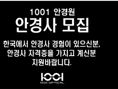 1001 안경사 모집