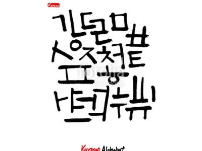 한국어 가르쳐주실 경험있는 여자 선생님 구합니다.