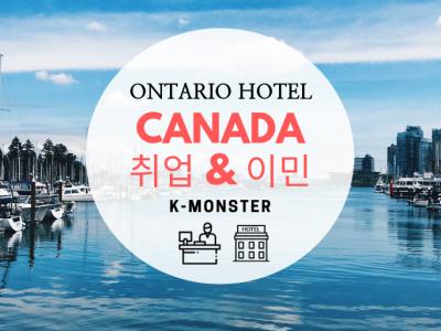 [풀타임/영주권지원] 캐나다 나이아가라 지역 호텔직 채용