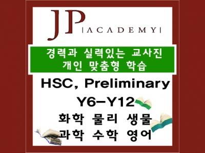 JP ACADEMY 경력과 실력있는 교사진 개인 맞춤형 학습