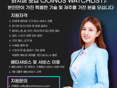 한국어 교사, 각 분야별 교육자, 컴퓨터 전문, 디자이너, 요리사, 유튜버, 인플루언서 모집합니다.